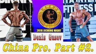 Денис Гусев на IFBB China Pro 2018. Часть 2.
