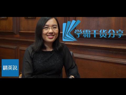 【对话】哈佛学生会主席孙陆:有趣的灵魂比埋头苦学更重要!