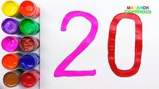 Учим цифры от 1 до 20 | Учим цвета с акварельными красками | Учимся рисовать цифры от 1 до 20