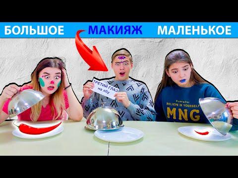 БОЛЬШОЕ или МАЛЕНЬКОЕ челлендж на Морковь PRO