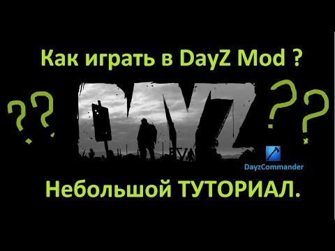 Как играть  в Dayz mod Arma II в стиме??Пошаговая инструкция! Туториал, всё просто!
