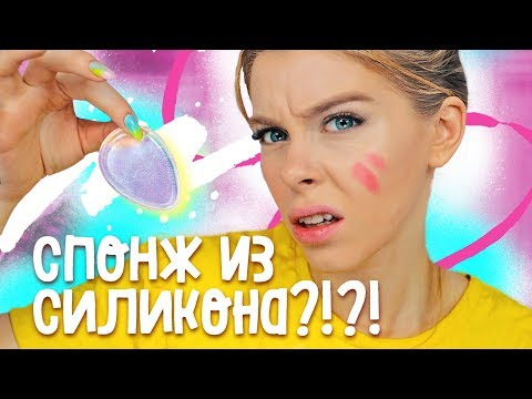 Силиконовый спонж для макияжа?! Правда ли это работает? | Ира Блан