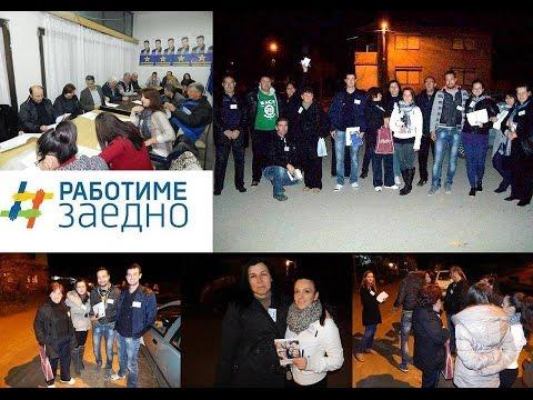 Работиме заедно во Струмица,Радовиш,Валандово и Гевге�...
