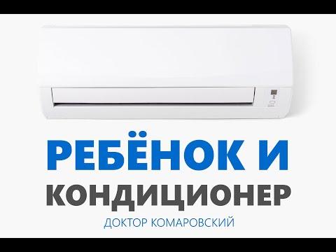 Ребенок и кондиционер - Школа доктора Комаровского