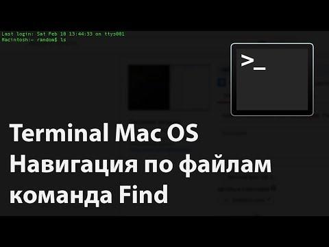 Вопрос: Как открыть программу Terminal на Mac?