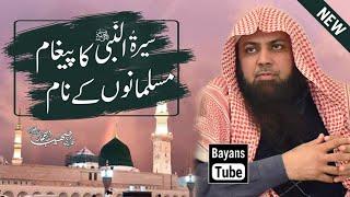 Seerat Ka Paigham | Rabi ul Awal Special Bayan | Qari Sohaib Ahmed | BayansTube