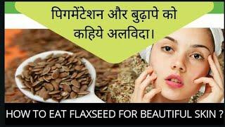 How to eat Flaxseeds for Beautifull Skin ? पिगमेंटेशन और बुढ़ापे को कहिये अलविदा ? By-Dr. Manoj Das