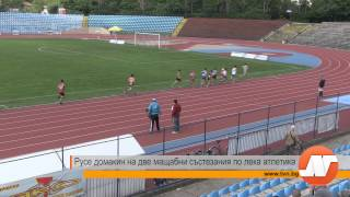 Русе домакин на две мащабни състезания по лека атлетика