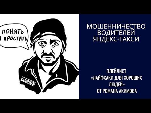 Яндекс-такси. Схемы мошенничества водителей. Что делать? Телефон Яндекс-такси
