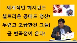 세계적인 헤지펀드 셀트리온 공매도 청산! 두렵고 조급한…