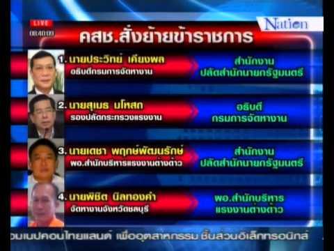 """Nation channel : """"คสช."""" สั่งย้ายข้าราชการ! 20/6/2557"""