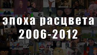 Эпоха расцвета мемов 2006—2012