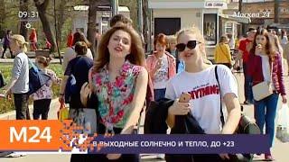 Смотреть видео Москвичей ожидают теплые и солнечные выходные - Москва 24 онлайн