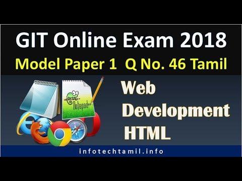 git online exam