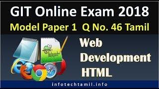 GIT Online Exam Model Paper 1 HTML Tamil