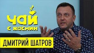 Дмитрий Шатров - про ограбление, богатство и любовь к людям / Чай с Жасмин