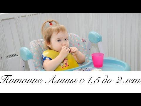 Детское меню с 1,5 до 2 лет - питание после завершения ГВ