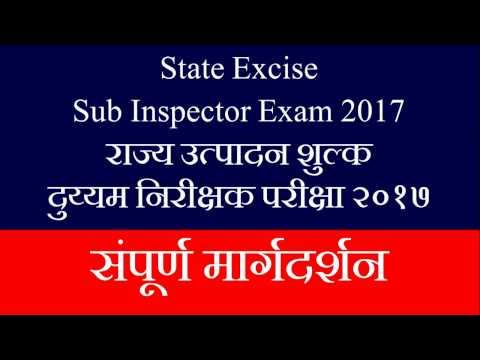 How to pass Excise Sub Inspector Pre Exam 2017 राज्य उत्पादन शुल्क - दुय्यम निरीक्षक परीक्षा २०१७