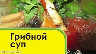 Грибной суп в мультиварке Redmond, просто, быстро, вкусно