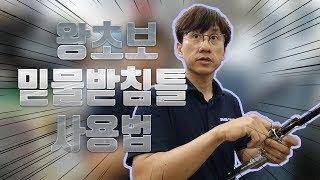 왕초보 민물받침틀 사용법 [메드의 낚시용품 리뷰]