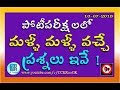 25 Most Important and Repeated Questions || Part 1 || GK in Telugu