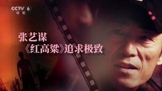 平遥国际电影展大师班开讲 张艺谋和观众分享从影心路历程【中国电影报道 | 20191012】
