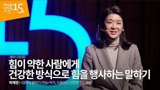 #52 [세바시] 힘이 약한 사람에게 건강한 방식으로 힘을 행사하는 말하기 - 박재연 엄마의 말하기 연습 저자
