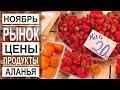 Турция: Цены на продукты. Рынок в Аланье. Фрукты и овощи в ноябре