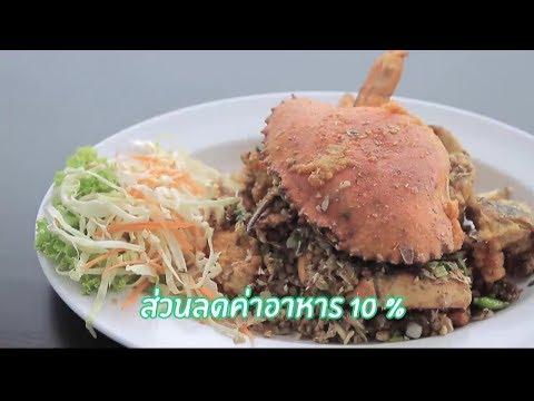 ชิมอาหารทะเลสุดอร่อย @ร้านชานเล รีสอร์ท & ซีฟู้ด - วันที่ 09 Jun 2018
