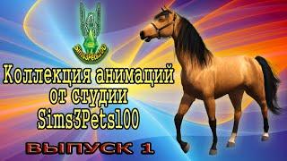 Коллекция анимационных поз для лошадей от Sims3Pets100 (ВЫПУСК 1)
