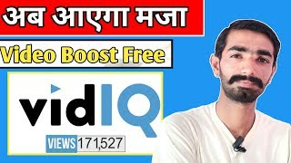 How to Boost/Promote YouTube Videos free ||  how to get vidiq boost for free youtube seo