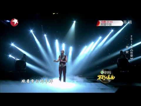 平安变身蒙古汉子以歌作画《牧歌》高清《不朽之名曲》Immortal Songs中国民歌专场