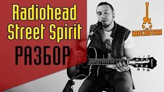 Radiohead - Street Spirit(Fade Out). Как играть на гитаре (акустика)|Разбор Урок Аккорды|Радиохед