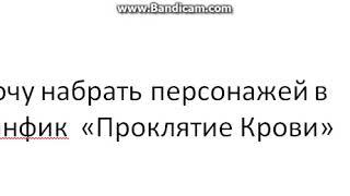 """Набор персов в фанфик ,,Проклятие Крови"""""""