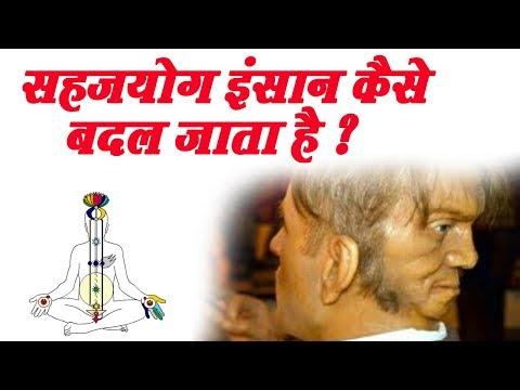 सहजयोग से इन्सान कैसे बदल जाता है ? # Incarnation Shri Mataji