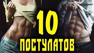 10 ПРАВИЛ успешной ДИЕТЫ (сушки)                            V.O.D