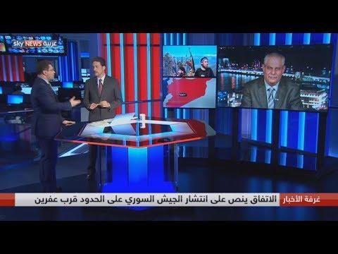 أنقرة... في انتظار دخول القوات الموالية لدمشق إلى عفرين  - نشر قبل 1 ساعة