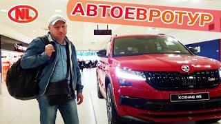 Авто из Европы 2019: Что покупать?Цены?Смысл? Как пригнать авто из европы!