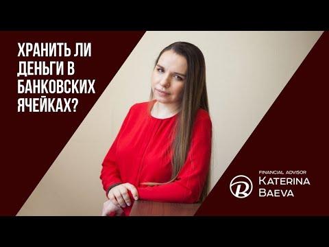 Хранить ли деньги в банковских ячейках? Финансовый советник Катерина Баева