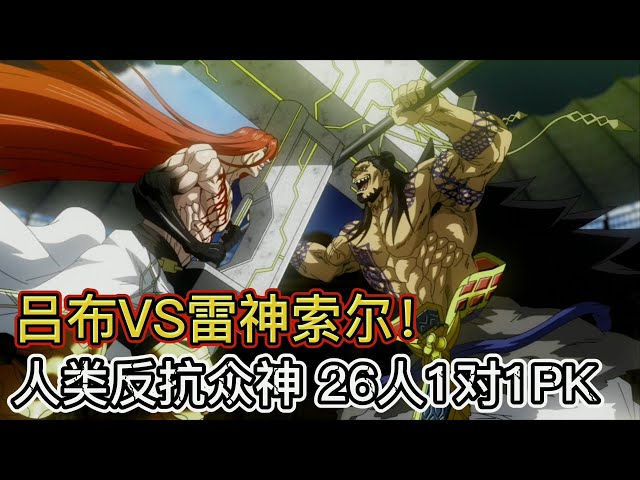 人类反抗神明!选出13人与神族PK,赢下7场才能继续生存!《终末的女武神01-03》【宇哥讲电影】