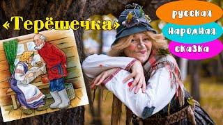 Сказка Терёшечка рассказывает Баба Яга