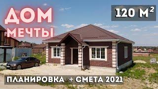 Одноэтажный дом из ГАЗОБЕТОНА. СТРОИТЕЛЬСТВО - все этапы. видео