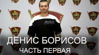 Денис Борисов: Я родился в подземном городе на острове (Часть 1)