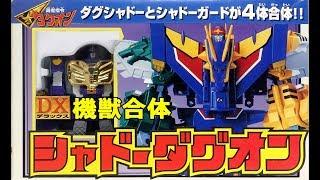 勇者指令ダグオンDX玩具シリーズ [DX機獣合体シャドーダグオン]です。 Brave Command DAGWON Toy series [Mecha Beast Combination SHADOW DAGWON] ...