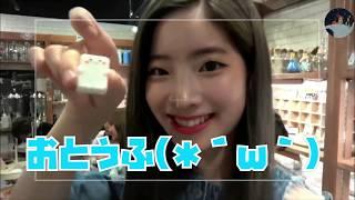 【日本語字幕 TWICE】ダヒョンちゃんの日本語を褒めてあげよう