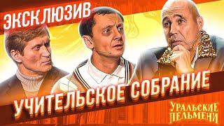 Учительское собрание - Уральские Пельмени | ЭКСКЛЮЗИВ
