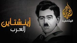 انشتاين العرب د.علي مشرفة HD