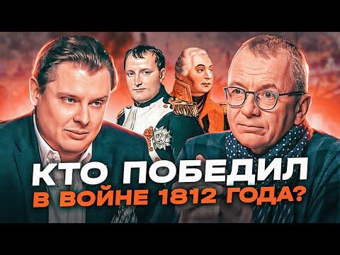 Кто победил в войне 1812 года, новые документальные исследования: интервью Евгения Понасенкова