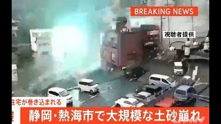 日本靜岡嚴重土石流 數間民宅被吞噬逾20人失蹤 (備份)