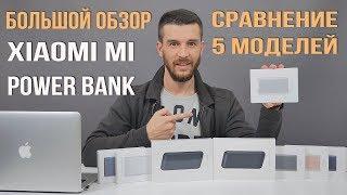 Внешний аккумулятор Xiaomi Mi Power Bank - Большой обзор и сравнение 5 моделей